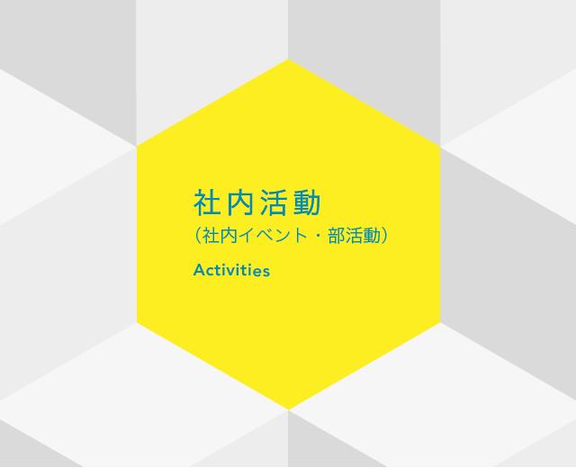 社内活動(社内イベント・部活動)