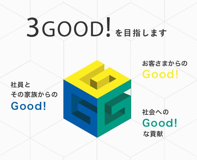 3GOOD!を目指します