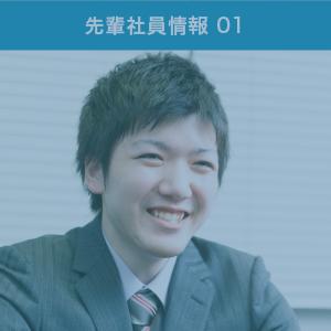 先輩社員情報 01