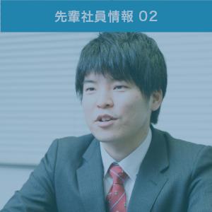 先輩社員情報 02