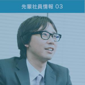 先輩社員情報 03
